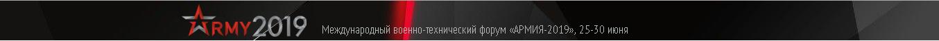 Армия 2019. Промышленная Светотехника.